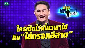 หมอศัลยกรรมรุ่นใหญ่ หัวใจยังว่าง! l Highlight EP.15 - Take Guy Out Thailand S2 (1 ก.ค. 60)