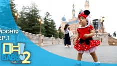 ตัวอย่าง OH BABY! ซีซั่น 2 | EP.1 | วันเกิดครบรอบ 1 ปีของเป่าเปางานนี้ตะลุยเมืองจีน