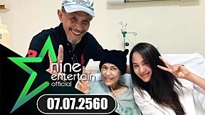 Nine Entertain 7 ก.ค. 60  : มะเร็งร้ายคร่าชีวิต \