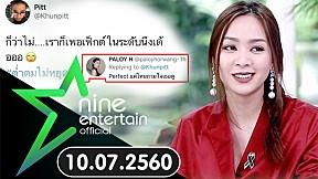 Nine Entertain 10 ก.ค.60: #ต่ำตมไม่หยุด ขึ้นทวิตเตอร์อันดับ1