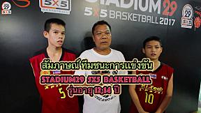 สัมภาษณ์พิเศษผู้ชนะ Stadium29 5X5 Basketball Nonthaburi 2017 รุ่นอายุไม่เกิน 12,14 ปี