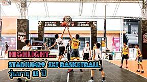Highlight Stadium29 5x5 Basketball Nonthaburi 2017 รุ่นอายุไม่เกิน 12 ปี