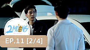 2Moons The Series   EP.11 [2\/4]