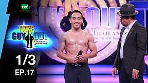 Take Guy Out Thailand Season 2 | EP.17 น็อต ทศพล (15 ก.ค. 60) [1\/3]