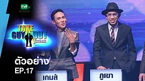 ตัวอย่าง Take Guy Out Thailand Season 2 | EP.17 (15 ก.ค. 60)