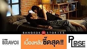 Behind the scenes ฝน VS ตั้ว