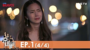 Bangkok รัก Stories | Please EP.1 [4\/4]