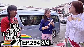 เทยเที่ยวไทย The Route | ตอน 294 | พาเที่ยว จ.ภูเก็ต [3\/4]