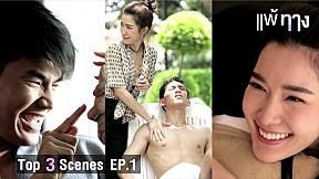Featurette แพ้ทาง TOP 3 Scenes