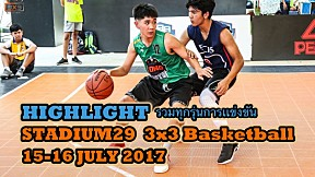 Highlight การเเข่งขัน Stadium29 3x3 Basketball (Summer war) รวมทุกรุ่น (15-16 July 2017)