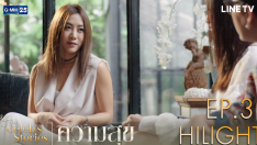 Hilight Club Friday Celeb's Stories ความสุข EP.3