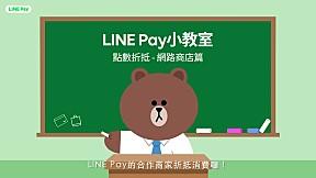 [LINE Pay小教室] 點數折抵 - 網路商店篇
