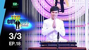 Take Guy Out Thailand Season 2 | EP.18 ยีนส์ ญาณวุฒิ (22 ก.ค. 60) [3\/3]