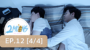 2Moons The Series | EP.12 (ตอนจบ) [4\/4]