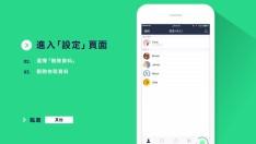 【LINE Tips】刪除快取資料的方法(iOS)