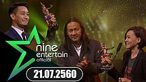 """Nine Entertain 21 ก.ค.60 : """"นาคี""""ยังแรง! คว้า 10 รางวัลนาฏราช"""