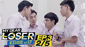 My Dear Loser รักไม่เอาถ่าน ตอน Edge of 17 | EP.3 [2\/5]
