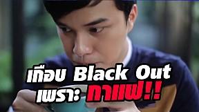 หนุ่มน่าใส ผู้มีใจรักดนตรีไทย l Highlight EP.18 - Take Guy Out Thailand S2 (24 ก.ค.60)