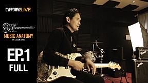 Music Anatomy | EP.1 | Basic Guitar 1 - Prart Aroonrungsi