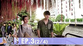 Bangkok รัก Stories | แพ้ทาง EP.3 [2\/4]