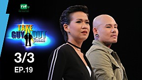 Take Guy Out Thailand Season 2 | EP.19 นุ กฤศนุ (29 ก.ค. 60) [3\/3]