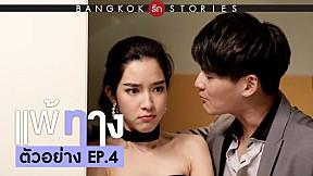 ตัวอย่าง Bangkok รัก Stories ตอน แพ้ทาง l EP.4