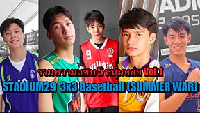 รวมความเเซบ 5 หนุ่มหล่อ Stadium29 3x3 Basketball (Summer War) Vol.1
