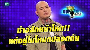 ช่างสักหน้าโหด แต่อยู่ในโหมดปลอดภัย l Highlight EP.19 - Take Guy Out Thailand S2 (29 ก.ค.60)
