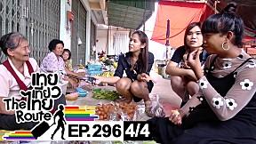 เทยเที่ยวไทย The Route | ตอน 296 | พาเที่ยว จ.สุราษฎร์ธานี [4\/4]