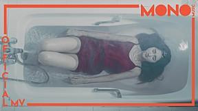 ไม่อาจหยุดยั้ง - MIEW (BOOM BOOM CASH) [Official MV]