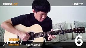 Overdrive Acoustic Guitar Contest - หมายเลข 6