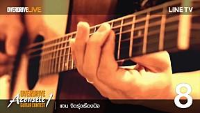 Overdrive Acoustic Guitar Contest - หมายเลข 8