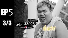 Jailbreak | EP.5 P Rangers x Diary of Tootsies [3/3]