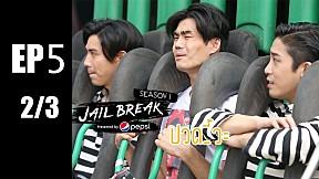 Jailbreak | EP.5 P Rangers x Diary of Tootsies [2\/3]