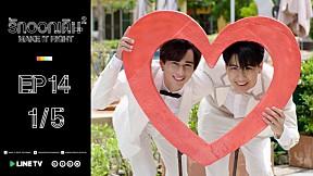 MAKE IT RIGHT SEASON 2 รักออกเดิน ซีซั่น 2 | EP.14 (ตอนจบ) [1\/5]