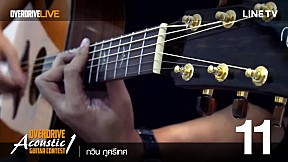 Overdrive Acoustic Guitar Contest - หมายเลข 11