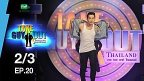 Take Guy Out Thailand Season 2   EP.20 เอก อิสรีย์ (5 ส.ค. 60) [2\/3]