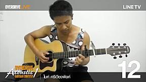 Overdrive Acoustic Guitar Contest - หมายเลข 12