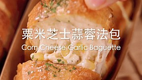 粟米芝士蒜蓉法包 Corn Cheese Garlic Baguette
