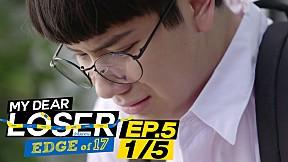 My Dear Loser รักไม่เอาถ่าน ตอน Edge of 17 | EP.5 [1\/5]