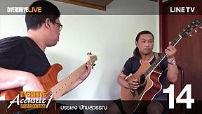 Overdrive Acoustic Guitar Contest - หมายเลข 14