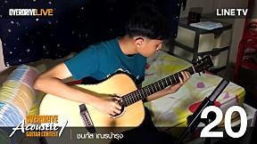 Overdrive Acoustic Guitar Contest - หมายเลข 20