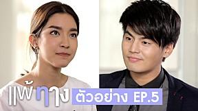 ตัวอย่าง Bangkok รัก Stories ตอน แพ้ทาง l EP.5