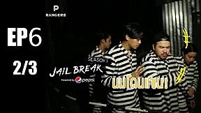 Jailbreak | EP.6 P Rangers x Diary of Tootsies [2\/3]