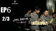 Jailbreak | EP.6 P Rangers x Diary of Tootsies [2/3]