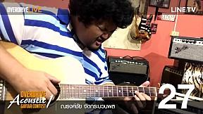 Overdrive Acoustic Guitar Contest - หมายเลข 27