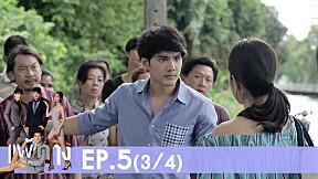 Bangkok รัก Stories | แพ้ทาง EP.5 [3\/4]