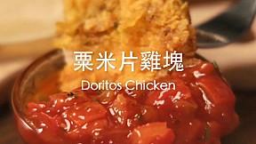 粟米片雞塊 Doritos Chicken