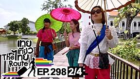 เทยเที่ยวไทย The Route | ตอน 298 | พาเที่ยว เมืองมัลลิกา รศ.124 กาญจนบุรี [2\/4]