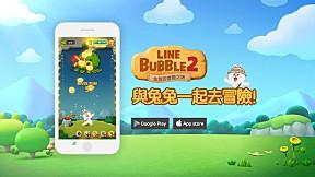 【LINE Bubble 2 兔兔的冒險之旅】TVC